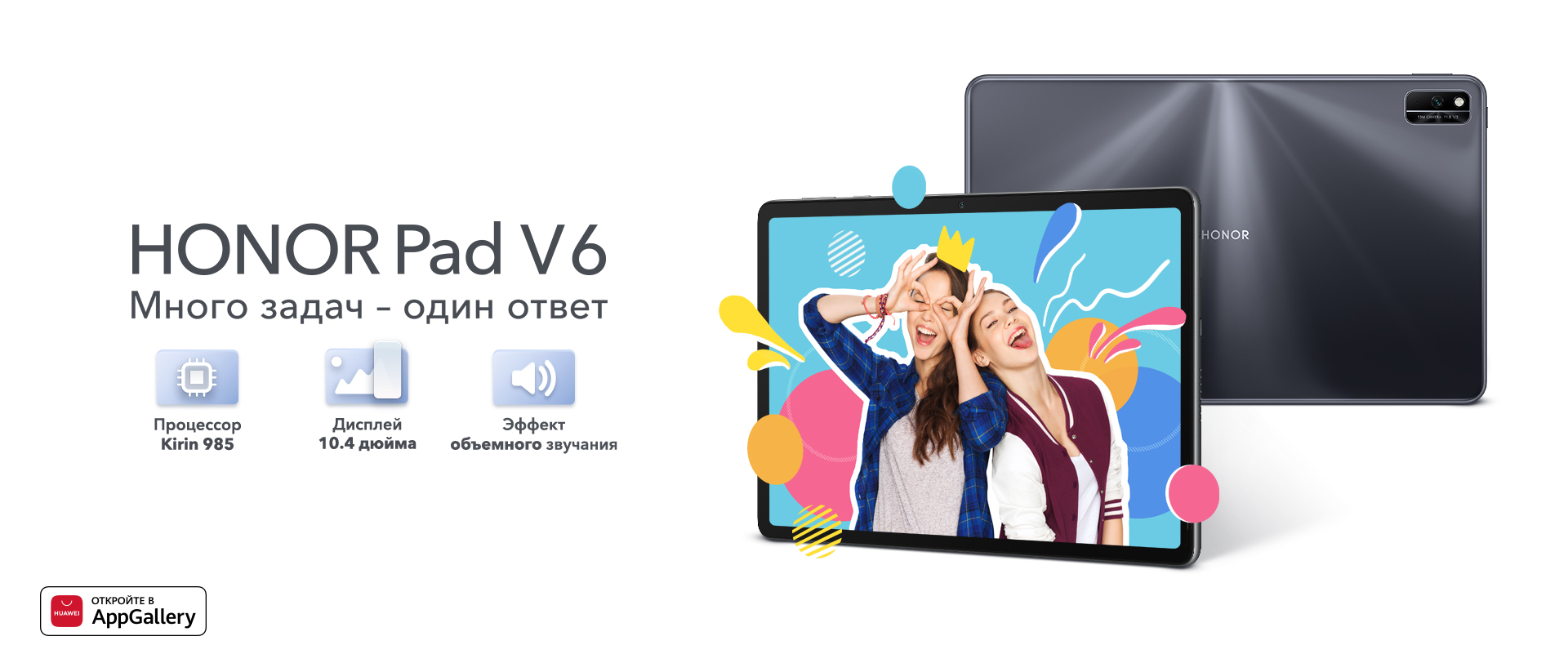honor-tablet-v6